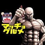 ジャンプ+で連載中漫画『マッチョグルメ』のチートデイとは?筋肉が飯食う話が面白くてアツい!