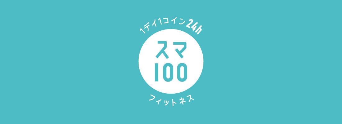 スマートフィットのロゴ