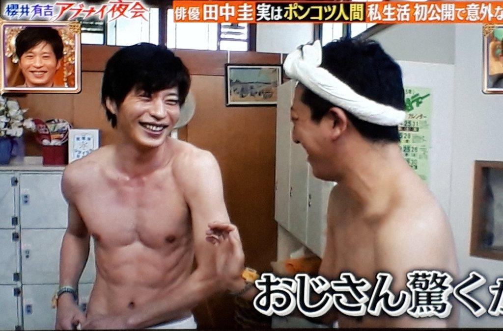 田中圭の筋肉