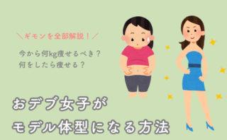 おデブ女子から最終的にモデル体型になるためのダイエット方法