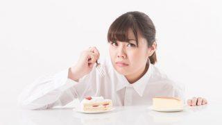 ダイエット中にケーキが食べたい!ダメージを最小限に抑える太らない食べ方