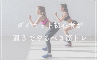 まずこの3つだけ継続!ダイエット初心者が週3でやるべき自重筋トレ3種目