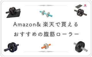 【2020最新】Amazon・楽天で買えるおすすめ腹筋ローラー厳選7選